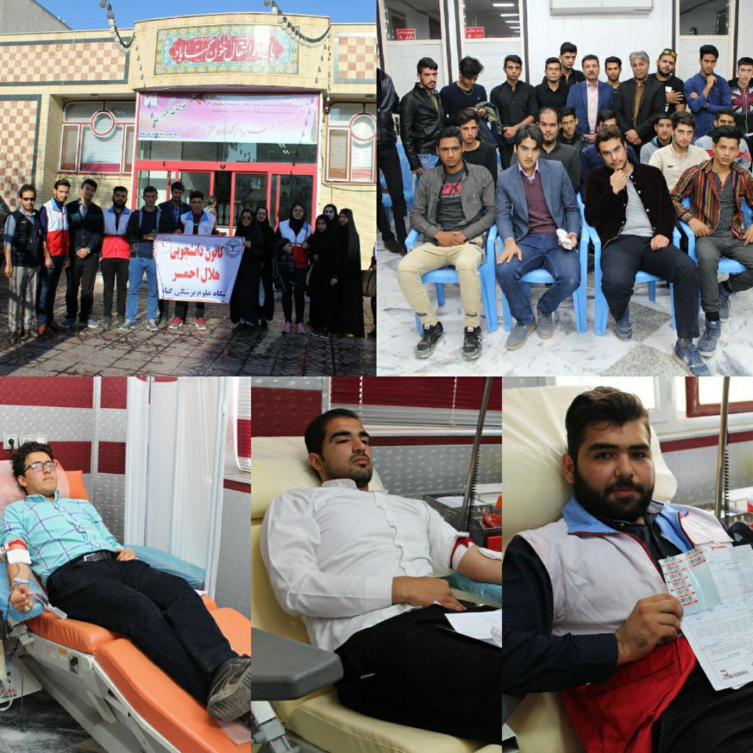 اهدای خون ۵۵ دانشجوی گنابادی به زلزله زدگان استان کرمانشاه
