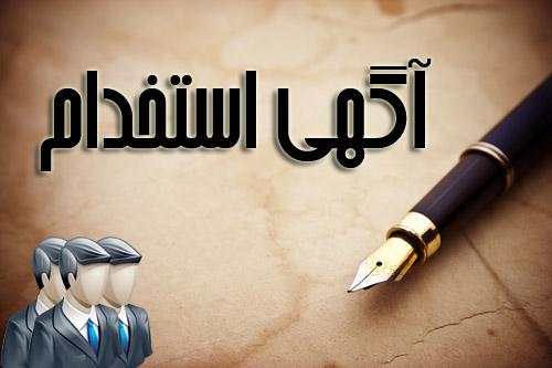 باشگاه خبرنگاران -استخدام 2 ردیف شغلی در بوشهر