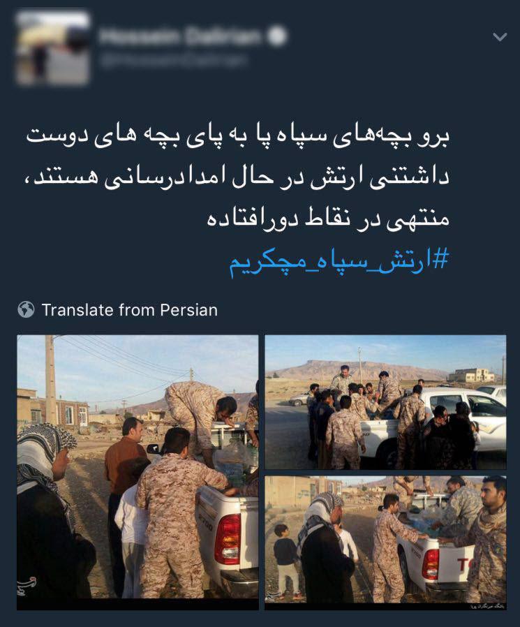 تشکر مردم از نیروهای مسلح با #ارتش_سپاه_مچکریم