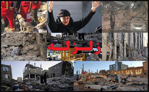 آخرین وضعیت زلزله ۷.۳ ریشتری در غرب کشور+ فیلم و تصاویر