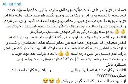 افشاگری علی کریمی علیه مسئولان فوتبال ایران