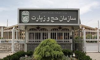 فراخوان پذیرش با آزمون معاون آموزشی کاروان عتبات عالیات عراق