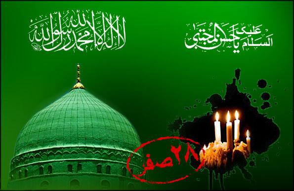 عکس نوشته پروفایل به مناسبت رحلت پیامبر اکرم (ص) و شهادت امام حسن مجتبی(ع)