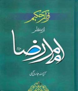قرآن از منظر امام رضا را در این کتاب بخوانید