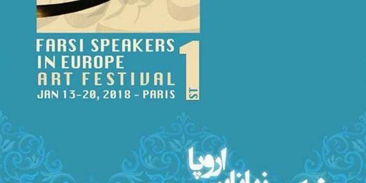 اولین فستیوال هنری فارسی زبانان اروپا برگزار میشود