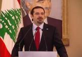 حریری: حضورم در عربستان برای مشورت درباره آینده لبنان است