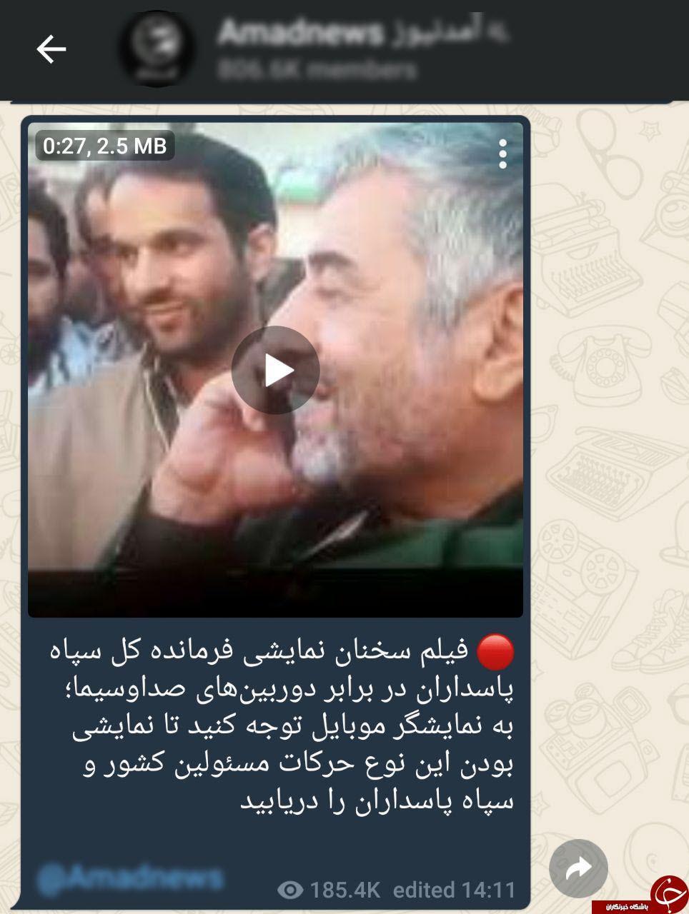 گاف بزرگ آمدنیوز درباره مکالمه تلفنی فرمانده سپاه + تصویر