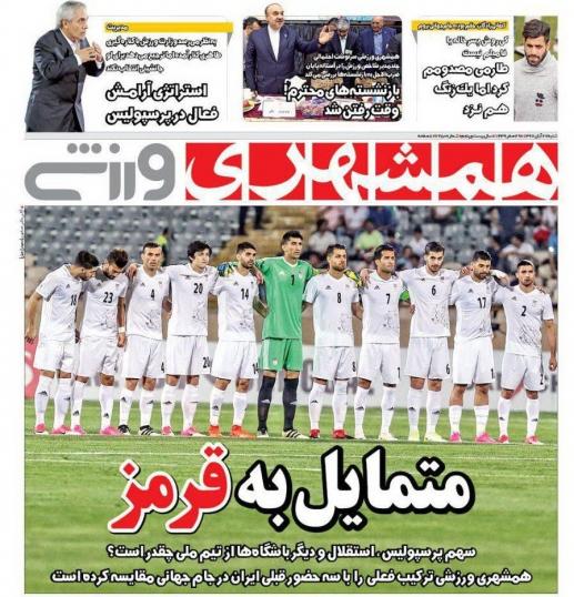 روزنامههای ورزشی بیستم و هفتم آبان ماه ماه