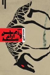 باشگاه خبرنگاران -«... و زمین آرام شد» منتشر شد