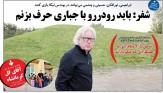 باشگاه خبرنگاران - استراتژی آرامش فعال در پرسپولیس/ از مرگ تا زندگی! / بازیکن سابق پرسپولیس در رویای اروپا