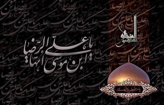 عکس نوشته پروفایل به مناسبت شهادت امام رضا (ع)