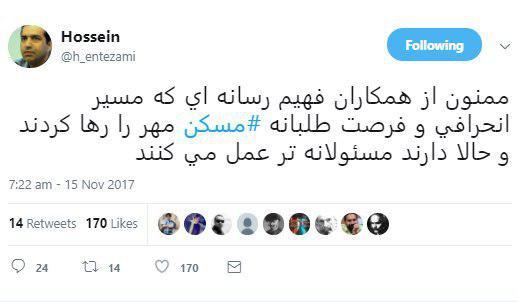 توییت معاون وزیر ارشاد درباره زلزله کرمانشاه و مسکن مهر +عکس