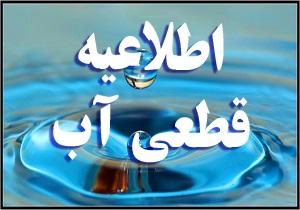 اطلاعیه روابط عمومی شرکت آب و فاضلاب استان ایلام