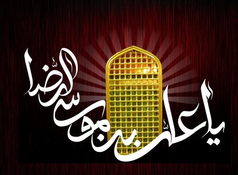 اشعار زیبا در وصف علی بن موسی الرضا (ع)