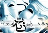 باشگاه خبرنگاران -فراخوان جشنواره تئاتر بچههای مسجد در فارس