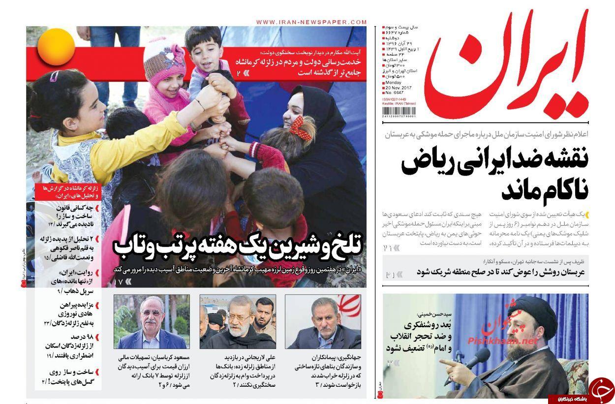 صفحه نخست روزنامههای بیستونهم آبانماه؛ از توافق بزرگ برای صلح در سوریه تا آغاز سازندگی در مناطق زلزلهزده