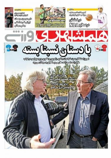 روزنامههای ورزشی بیستم و نهم آبان ماه