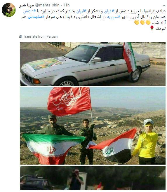 واکنش کاربران به نابودی داعش در سوریه و تشکر از حاج قاسم سلیمانی+تصاویر