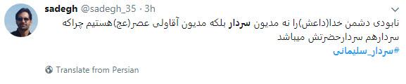تشکر کاربران از حاج قاسم سلیمانی به مناسبت نابودی داعش+تصاویر
