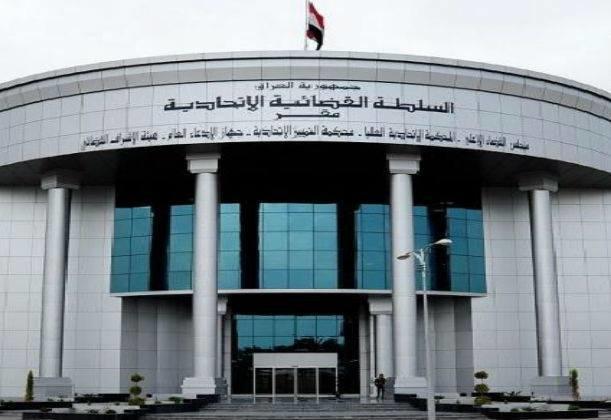 Afbeeldingsresultaat voor عکسی از دادگاه فدرال عراق