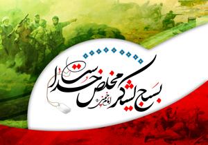تبریک به دلاور مردان بسیجی