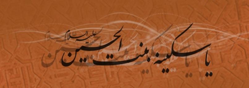 نگاهی به زندگی حضرت سکینه (س) دختر امام حسین (ع)