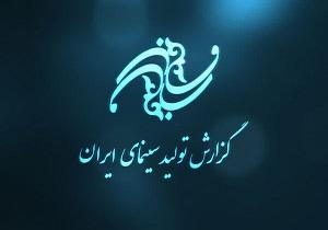 گزارش تولید سینمای ایران تا پایان آبان ۹۶/ ۱۶۲ فیلم در مراحل مختلف تولید