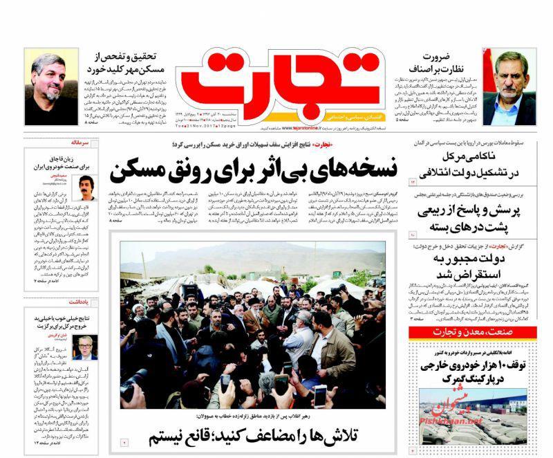 صفحه نخست روزنامههای 30 آبان؛