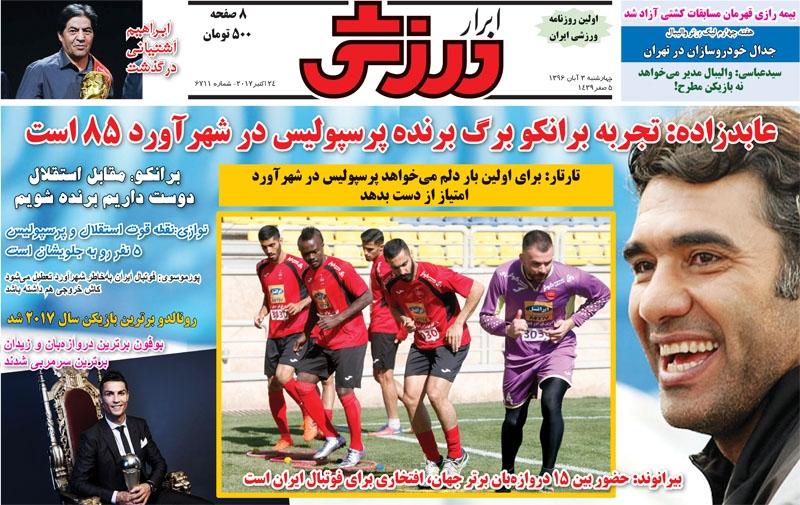 روزنامههای ورزشی سوم آبان ماه