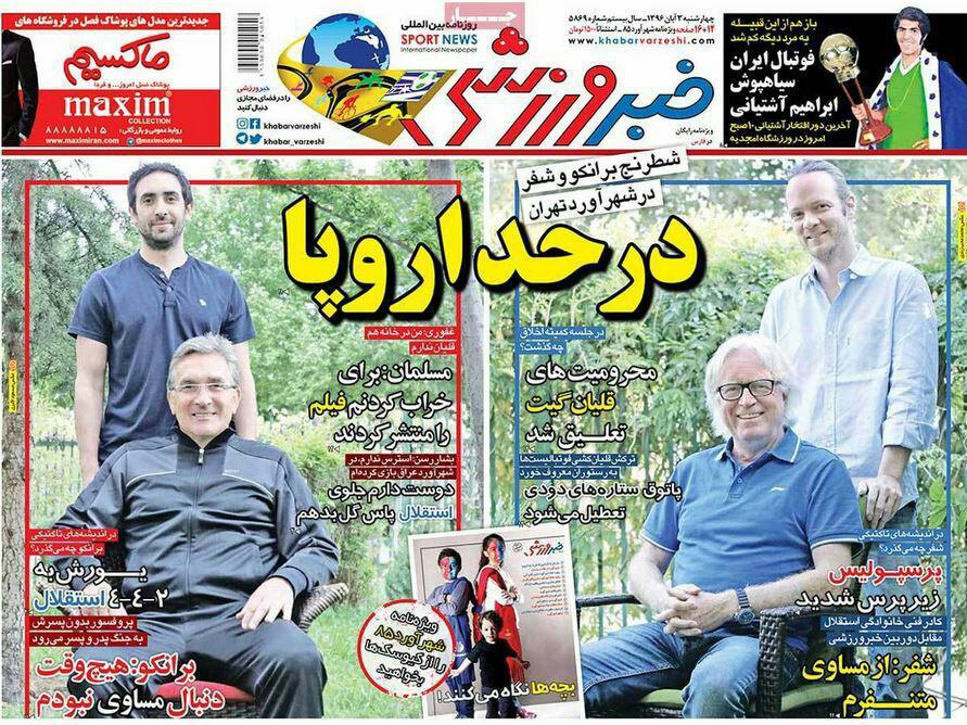 محرومیت تعلیق شد!/ از خط طولی امجدیه تا بهشت/ مسلمان روی نیمکت/ نورافکن نمیرسد