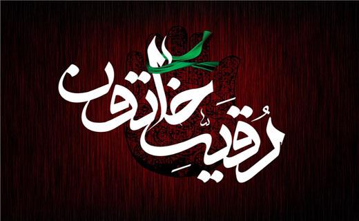 چگونگی شهادت حضرت رقیه (س)/ سنگ نوشته مرقد حضرت رقیه (س)