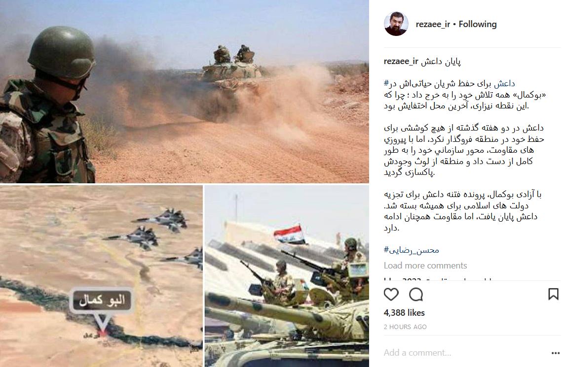 واکنش محسن رضایی به پایان داعش در عراق و سوریه+عکس