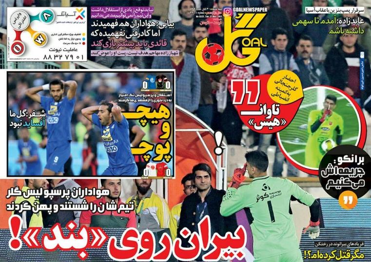 روزنامههای ورزشی سی ام آبان ماه