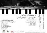 باشگاه خبرنگاران - «رسیتال پیانو کلاسیک» در ارسباران به روی صحنه می رود