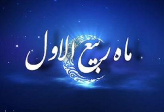 باشگاه خبرنگاران - فضیلتهای ماه ربیع الاول