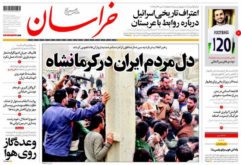 از تامین مسکن زلزلهزدگان با کار جهادی تا اتحادیه عرب در خدمت صهیونیستها