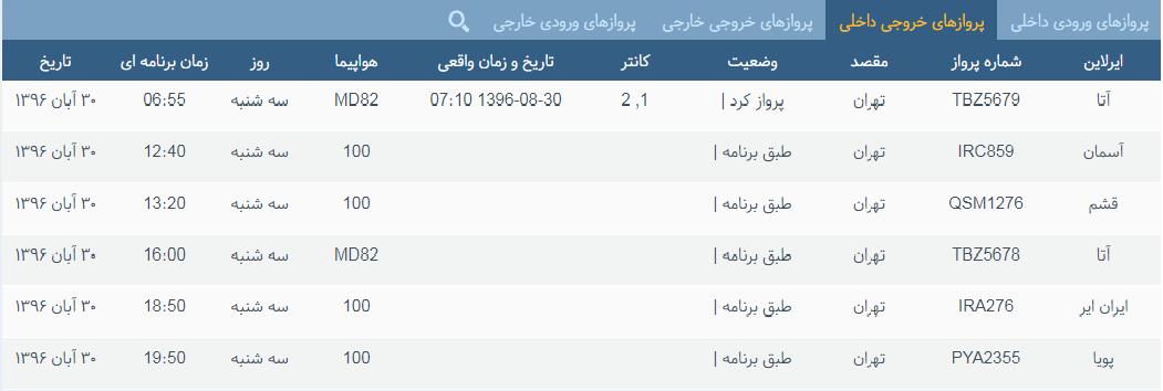 پروازهای سه شنبه ۳۰ آبان ماه ماه از فرودگاه بین المللی ارومیه