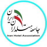 باشگاه خبرنگاران -ابلاغ اساسنامه جامعه هتلها و مراکز اقامتی استانها تا هفته آینده