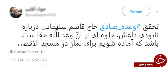 واکنش کاربران شبکه های اجتماعی به پیام حاج قاسم سلیمانی مبنی بر پایان داعش