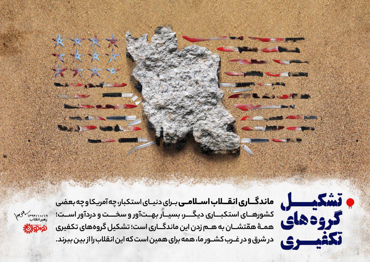 خطر جدی که داعش در صورت قدرت گیری برای ایران داشت+تصاویر و فیلم
