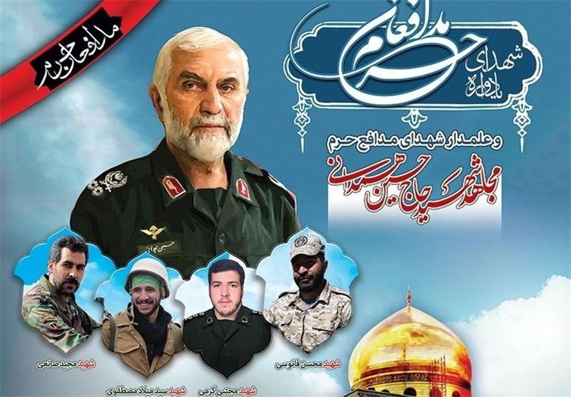 تقدیم 14 شهید مدافع حرم از استان همدان