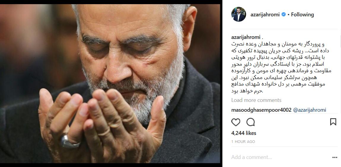 تمجید اینستاگرامی آذری جهرمی از سرلشکر سلیمانی پس از عملیات آزاد سازی سوریه+عکس