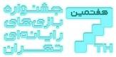 باشگاه خبرنگاران -نشست خبری جشنواره بازیهای رایانهای تهران برگزار شد