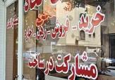 باشگاه خبرنگاران - مظنه خرید مغازه های 10 متری در تهران