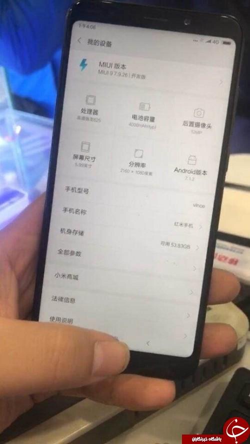 تصویر گوشی Redmi Note 5 فاش شد + تصویر