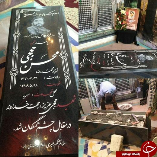 نصب سنگ مزار شهید حججی +عکس