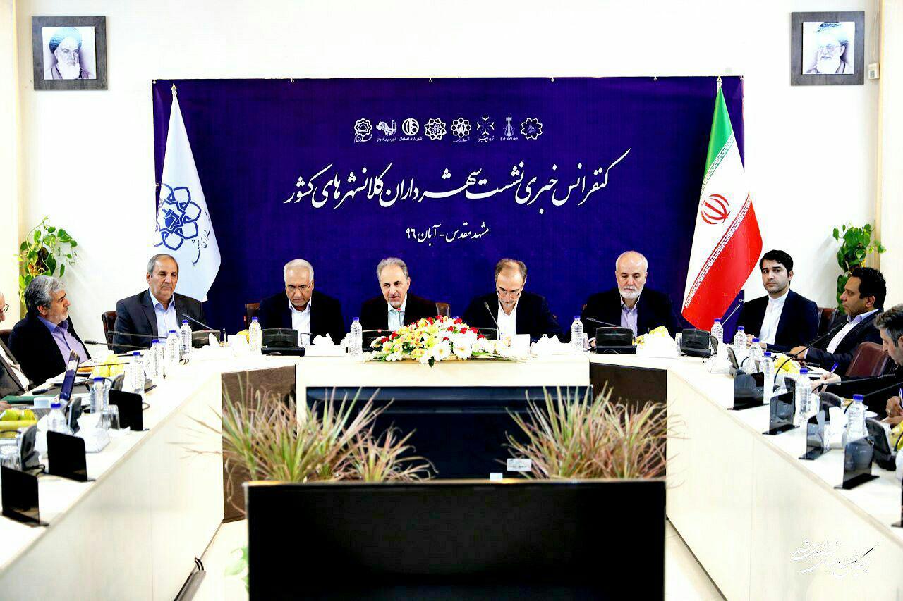 برگزاری کنفرانس خبری شهرداران کلانشهرهای کشور در مشهد
