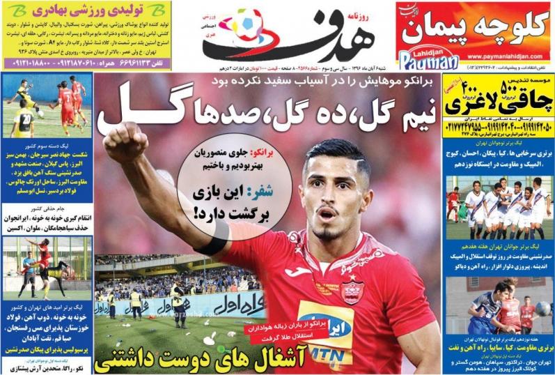 روزنامههای ورزشی ششم آبان ماه