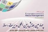 باشگاه خبرنگاران -جزئیات برگزاری چهارمین همایش بینالمللی مدیریت رسانه/ دو استاد ارتباطات و رسانه تجلیل میشوند