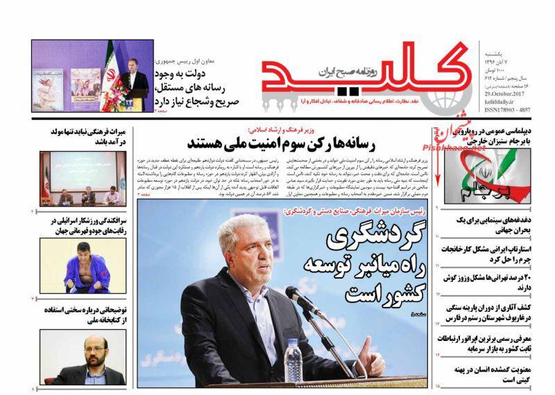 صفحه نخست روزنامههای 7 آبان؛